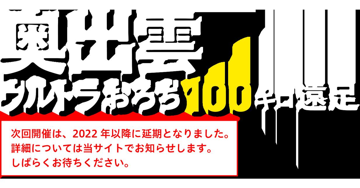 奥出雲ウルトラおろち100キロ遠足 2020.04.11 5am start!